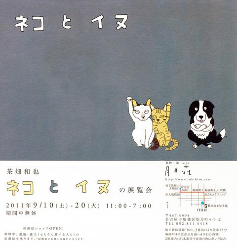ネコとイヌの展覧会 月日荘