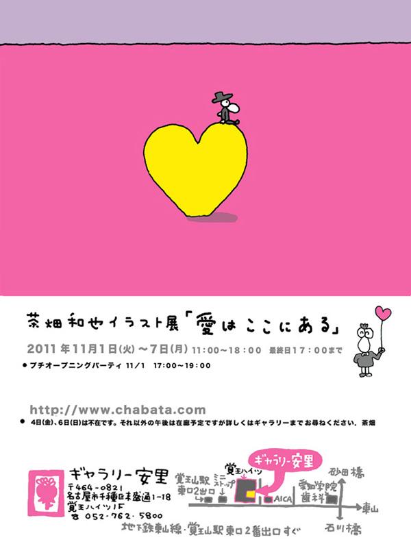 茶畑和也イラスト展「愛はここにある」