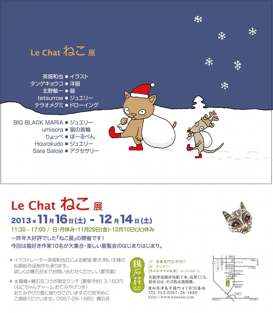 Le Chat ねこ展