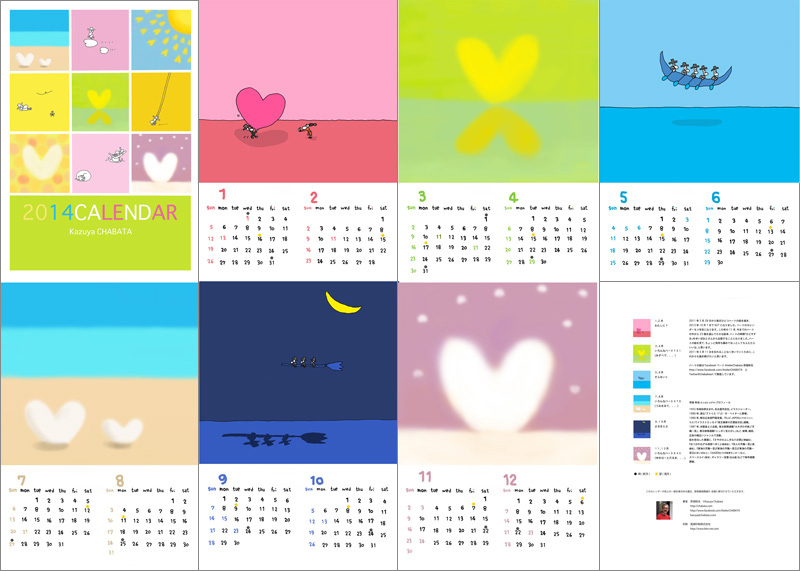 2014カレンダー各ページ