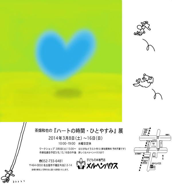 茶畑和也の『ハートの時間・ひとやすみ』展