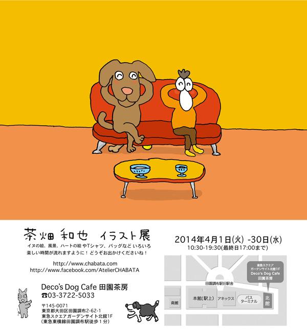 茶畑和也イラスト展Deco'sDogCafe田園茶房