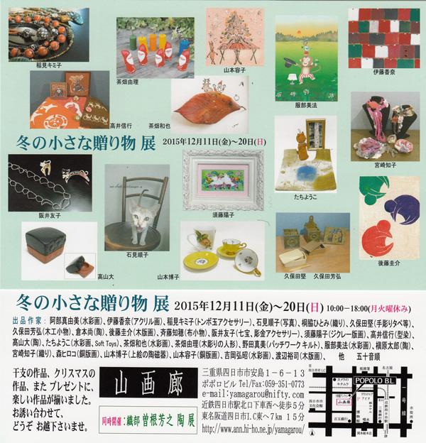 2016山画廊冬の小さな贈り物展