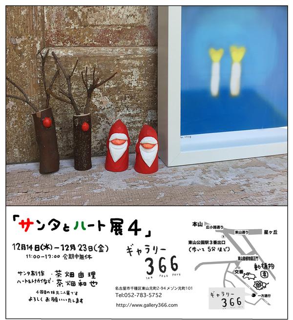 2016サンタとハート展4