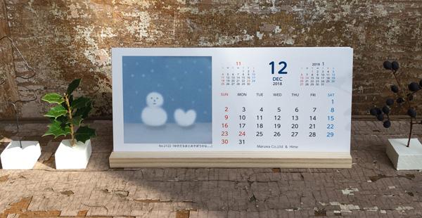 2018ハートスタンドカレンダー