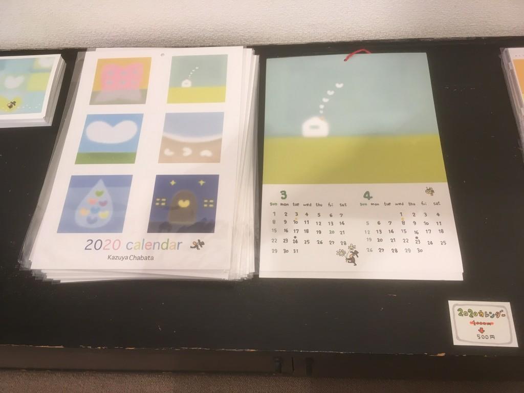 2020ハートカレンダー
