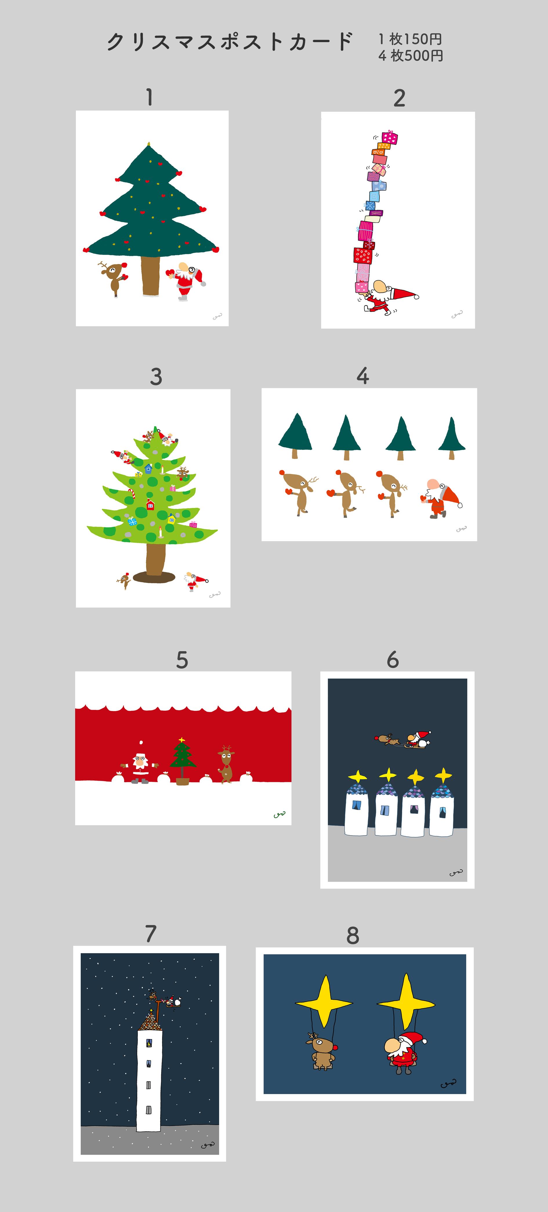 2020クリスマスポストカード