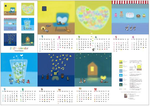2021ハートカレンダー内容